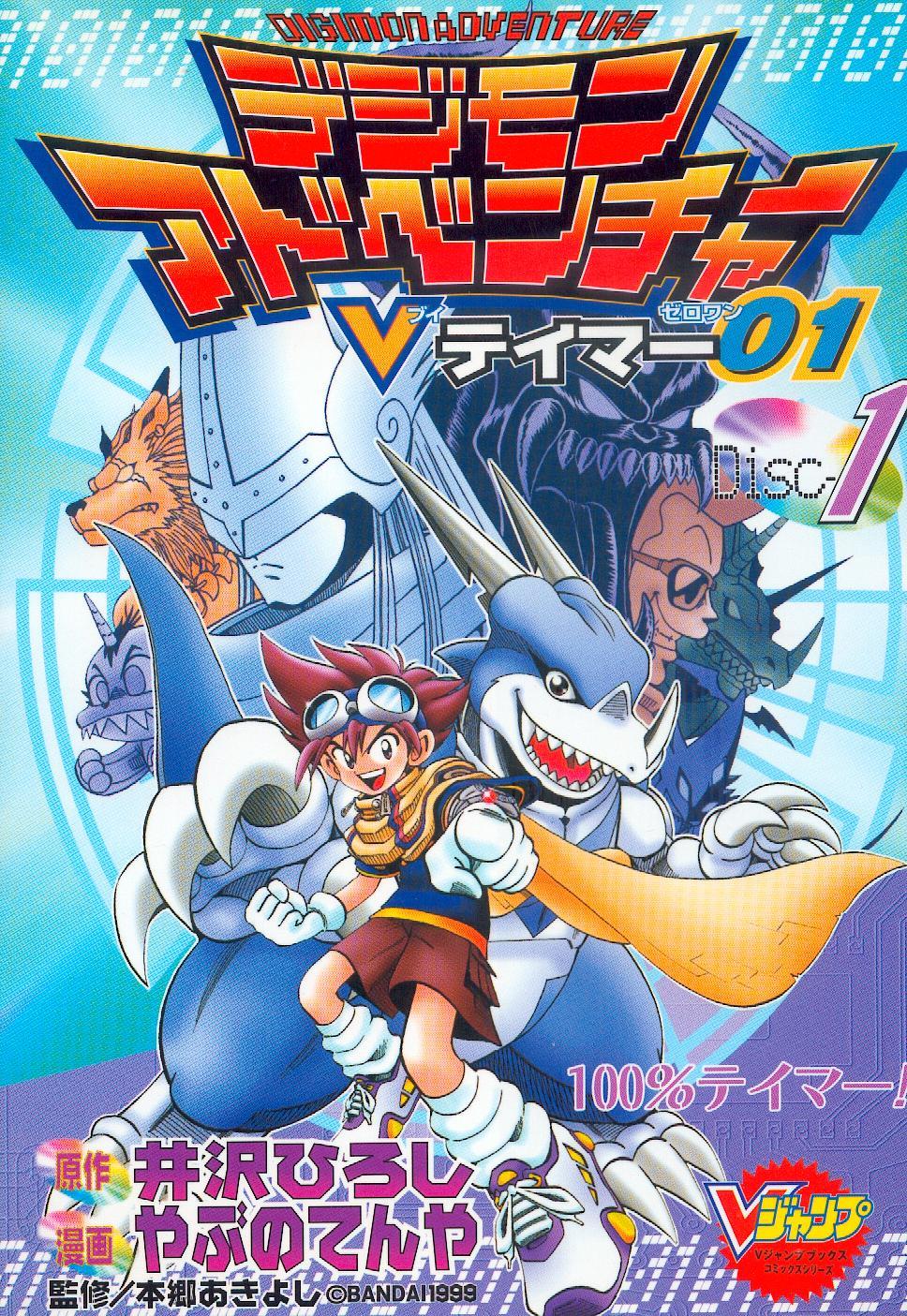 Digimon V-tamer Mangá em Português Finalmente! 01-00a